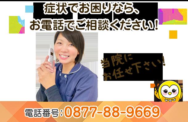 症状でお困りなら、お電話でご相談ください!電話番号 0877-88-9669