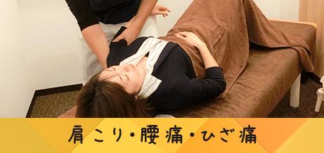 肩こり・腰痛・ひざ痛