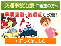 交通事故治療画像